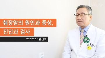 췌장암의 원인과 증상, 진단과 검사