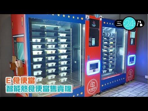 【三八24 Episode 12】:實測智能熱食便當售賣機
