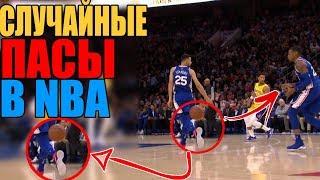 Случайные пасы в NBA