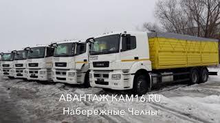 КАМАЗ 65207 ЗЕРНОВОЗ АВАНТАЖ