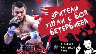 «Жестокий ринг»: зрители ушли с боя Бетербиева к Альваресу