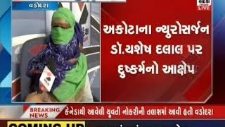 Vadodara neurosurgeon doctor accused of rape ॥ Sandesh News …