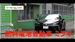 ミライ #燃料電池自動車 YouTubeコメント欄やTwitterでご意見・...