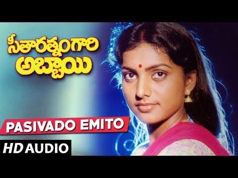 Seetharatnam Gari Abbayi Songs - Pasivado Yemito Song | Vinod Kumar, Roja, Vanisri