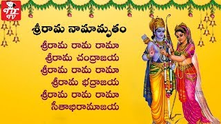 Sri Rama Naamamrutham | Sri Ramadasu Songs | Sri Rama Navami | Special Songs 2018