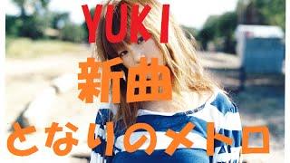YUKIが東京メトロ新CMで新曲「となりのメトロ」書き下ろし!【となりのトトロ?】