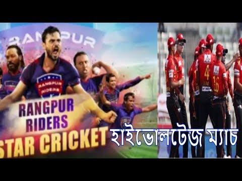 মিরপুরে দুপুর ১টায় মাশরাফি-তামিমের হাড্ডাহাড্ডি লড়াই   rangpur riders vs comilla victorians bpl 5