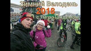 Зимний Велодень 2018 от ТигроТандема