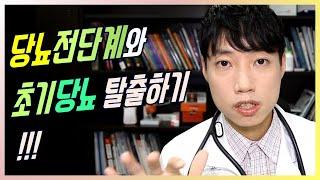 당뇨 예방법 l 당뇨전단계/초기당뇨 탈출하기 l 닥터딩…
