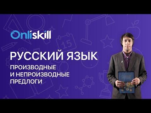 Русский язык 7 класс: Производные и непроизводные предлоги