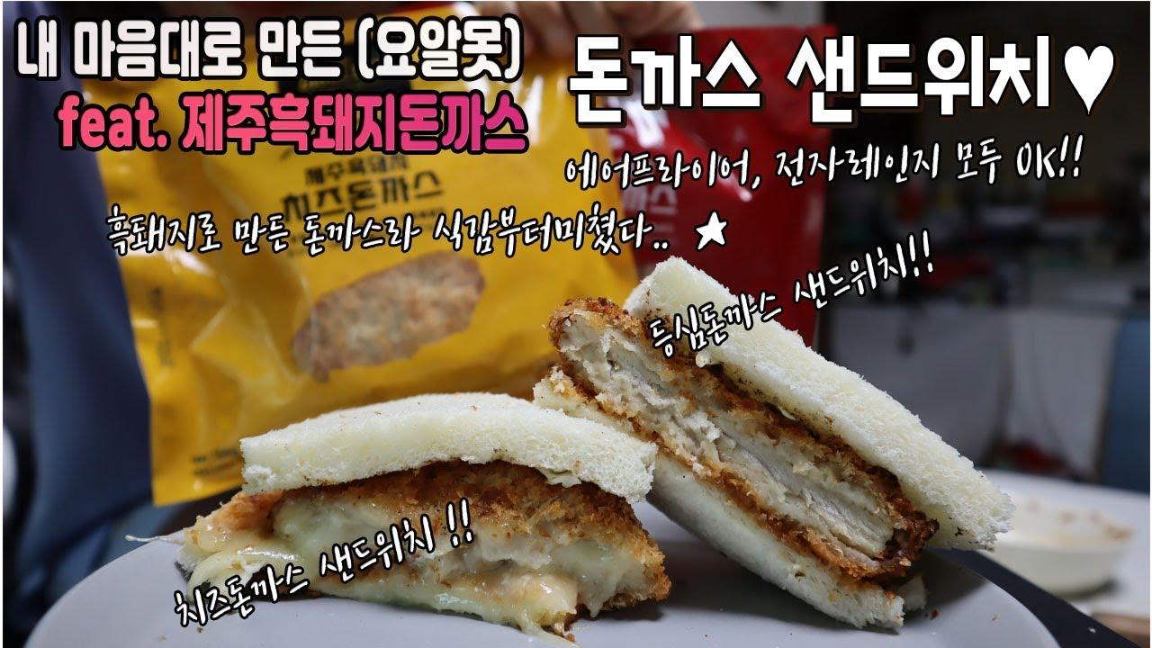 내 마음대로 만든 돈까스 샌드위치!! (제주흑돼지돈까스)