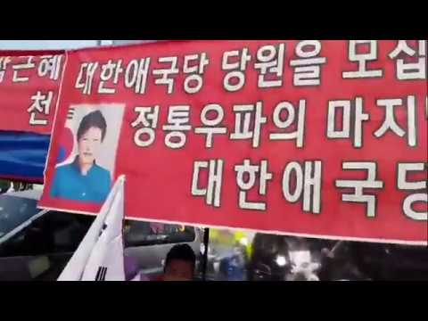 3-24 서울역 대한애국당 태극기집회 및 거리행진