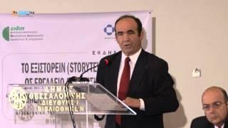 Restoryinggreece.org® Ομιλία Στέφανου Γωγάκου στην εκδήλωση της ΕΕΔΕ