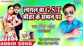 Lagal Ba GST Bhitar Ke Saman Per - Chumma Wali Selfie - Virender Tiger - Bhojpuri Hit Songs 2018