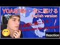 『YOASOBI/夜に駆ける 英語ver』イギリス人の反応 |YOASOBI Into The Night Eng ver REACTION 外国人の反応