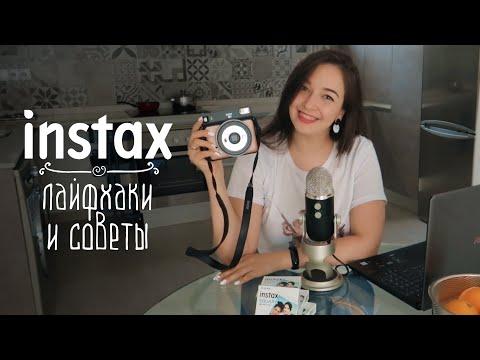 Instax SQ6// Лайфхаки, которые сделают твои фотографии лучше/  Маруся