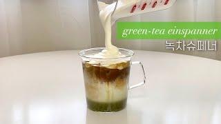초록초록 녹차슈페너 만드는 법 ! 홈카페 레시피