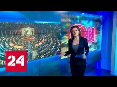 Смотреть Конгресс США готовит 100 миллионов на поддержку оппозиции в России онлайн
