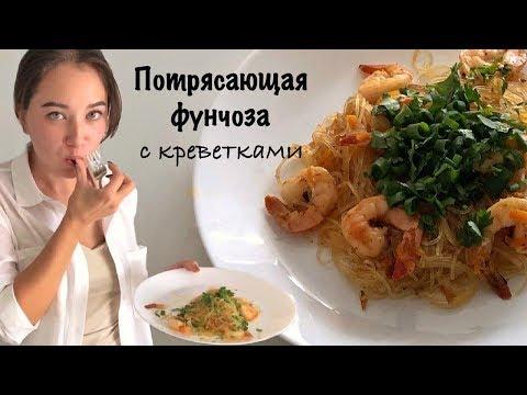 Как приготовить фунчозу с креветками в домашних условиях