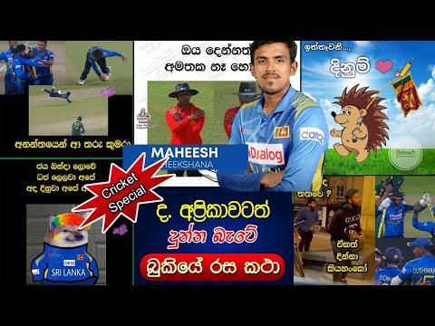 Bukiye Rasa Katha Today 🏏3rd ODI CRICKET Special  🇿🇦 South Africa Tour of 🇱🇰 Sri Lanka Cricket Memes