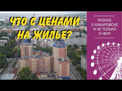 Что с ценами на квартиры? Хабаровск. Едем по Шелеста, Трехгорной и Даниловского