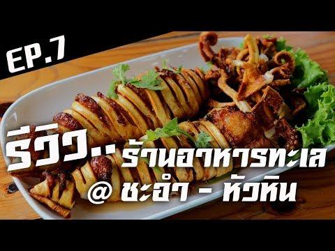 """รีวิว ร้านอาหารทะเล (ชะอำ) : """"ตามแหลก..แหกรีวิว"""" EP.7"""