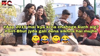 New year funny video / Asking strangers( Ep-1) / happy new year 2019/ Bihari chhore