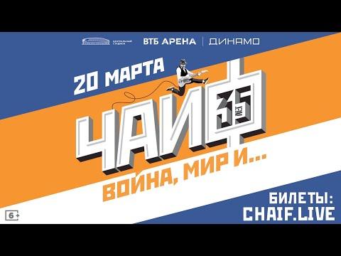 ЧАЙФ — 35 лет! (20.03.2020, МОСКВА, ВТБ Арена «Динамо») 6+