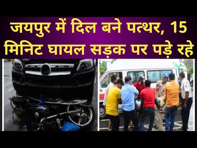 Jaipur में एक और हादसा, लोग वीडियो बनाते रहे। Jaipur Accident