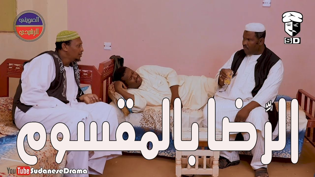 الرِّضا بالمقسوم | بطولة النجم عبد الله عبد السلام (فضيل) | تمثيل مجموعة فضيل الكوميدية