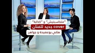 متحاسبنيش و كذابة  cover  جديد للفنان هاني بوعصيدة و جواهر