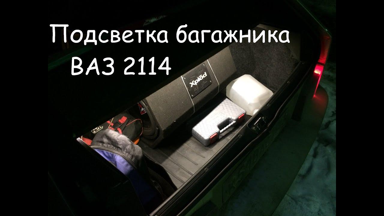 подсветка багажника видео