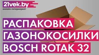 Распаковка - Газонокосилка электрическая Bosch Rotak 32