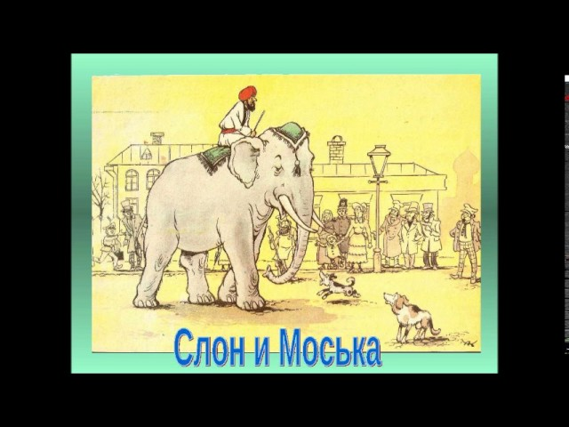 Изображение предпросмотра прочтения – АнастасияМихеичева читает произведение «Слон и Моська» И.А.Крылова