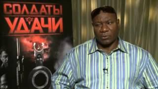 Солдаты удачи (2012) трейлер к фильму на KinoFinder.Net