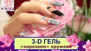 Соколова Светлана: 3-Д гель: Дизайн КРУЖЕВО