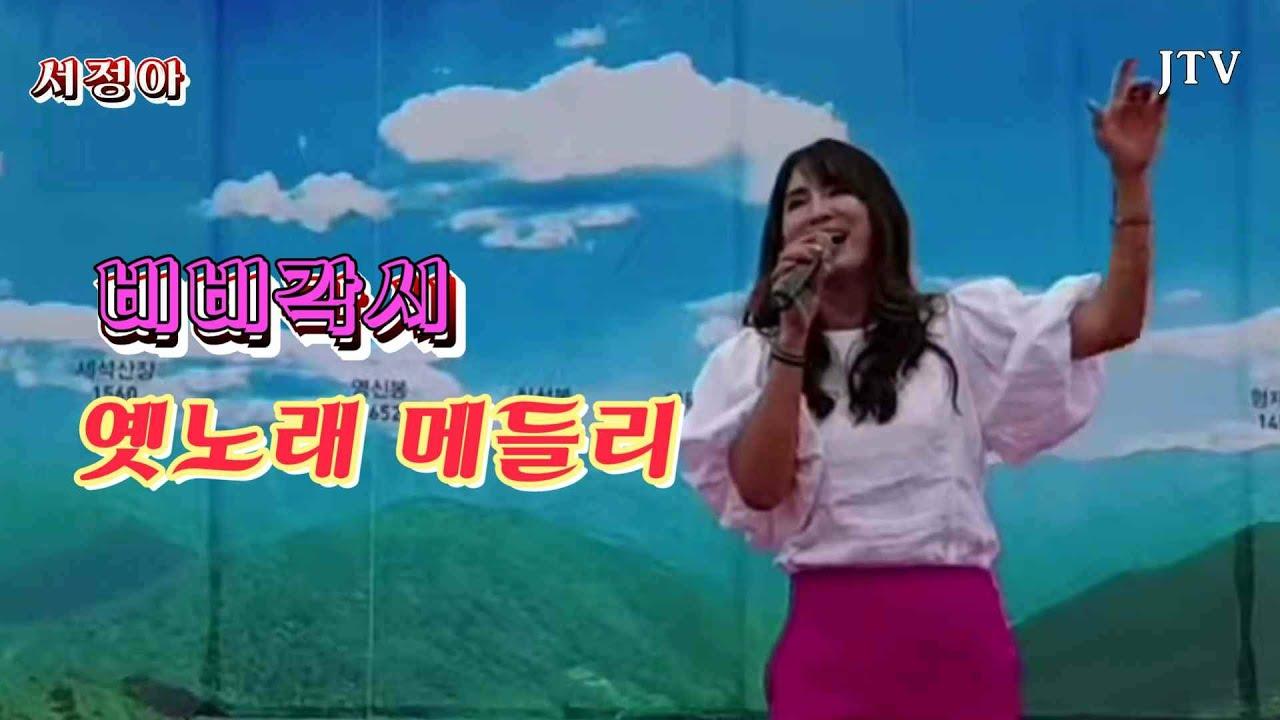 비비각시 서정아 황혼의옛노래메들리 함양산삼엑스포 JTV [이종호트로트TV]