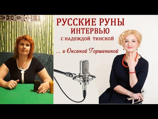 интервью Надежды Тинской с Оксаной Горшениной