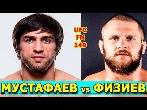 Магомед Мустафаев Vs. Рафаэль Физиев на UFC FN 149 ...