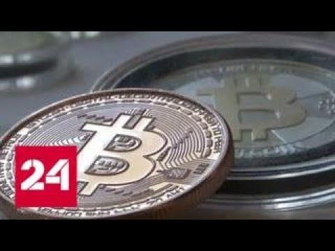 Курс биткоина лихорадит: самая популярная криптовалюта начала падать в цене - Россия 24