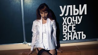 Ульи - Хочу всё знать
