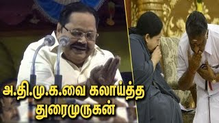 Ultimate Comedy Speech : Durai Murugan about Jayalalitha and ADMK Ministers | Health Condition
