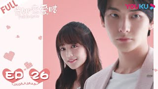 【Eng/Indo  sub】当她恋爱时 26 Fall in love EP26