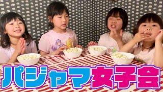 【女子会】合宿パジャマパーティーで双子コーデ&ポップコーン作り!USA、パプリカ&ハローキティを歌ってみた!☆コラボ☆ふたりはなかよしさん|日曜家族#882 (*´ω`*)