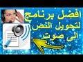افضل برنامج لتحويل النص الي صوت عربي برنامج تحويل الكتابة الى صوت تحميل برنامج تحويل النص الى كلام