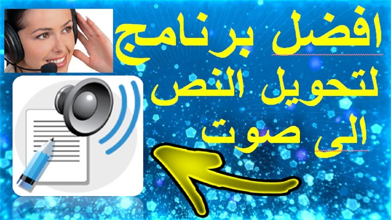 تحميل الفيديو الى صوت