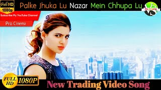 Palke Jhuka loon Nazar Mein Chhupa lu | New Trading Video Song 🎶