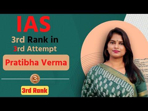 प्राइवेट नौकरी छोड़, तीसरी बार में IAS एग्जाम में प्रतिभा वर्मा ने मारी थी बाजी || pratibha verma
