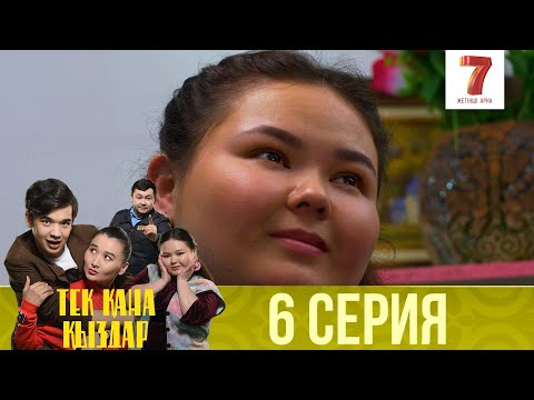 """""""Тек қана қыздар"""" 6 - шығарылым (Тек кана кыздар 6 - выпуск)"""