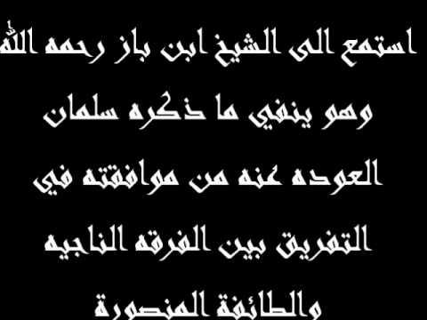 كذب سلمان العودة على الشيخ ابن باز رحمه الله
